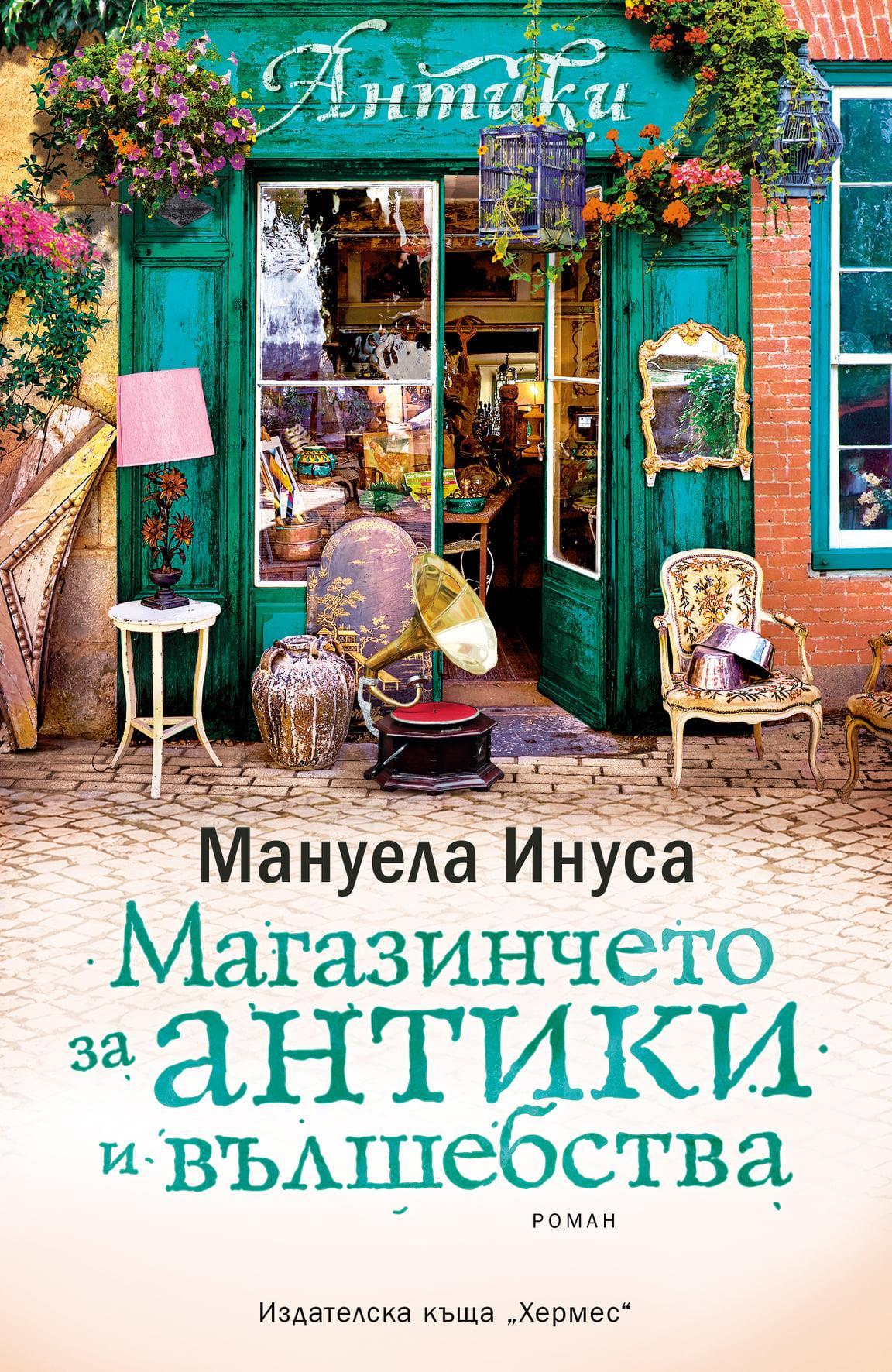 """""""Магазинчето за антики и вълшебства"""" – едно магично място в сърцето  Лейн"""""""
