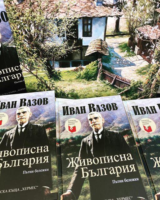"""""""Живописна България"""" през погледа на Иван Вазов"""