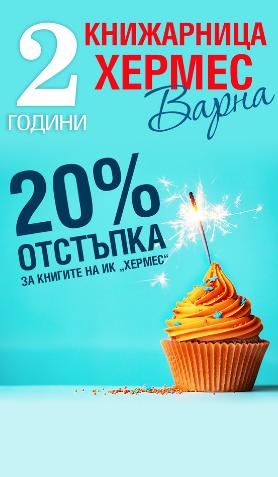 """Книжарница """"Хермес"""" Варна празнува рожден ден от 27 до 29 юни"""
