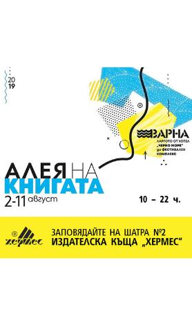 """Заповядайте на щанда на """"Хермес"""" на """"Алея на книгата"""" във Варна!"""