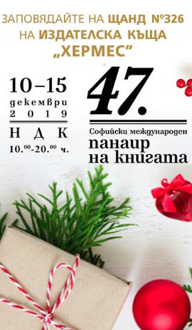 """Коледен панаир на книгата с Издателска къща """"Хермес"""""""