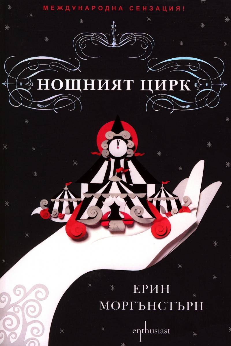 """Повярвайте в истинската магия с """"Нощният цирк"""" от Ерин Моргънстърн"""