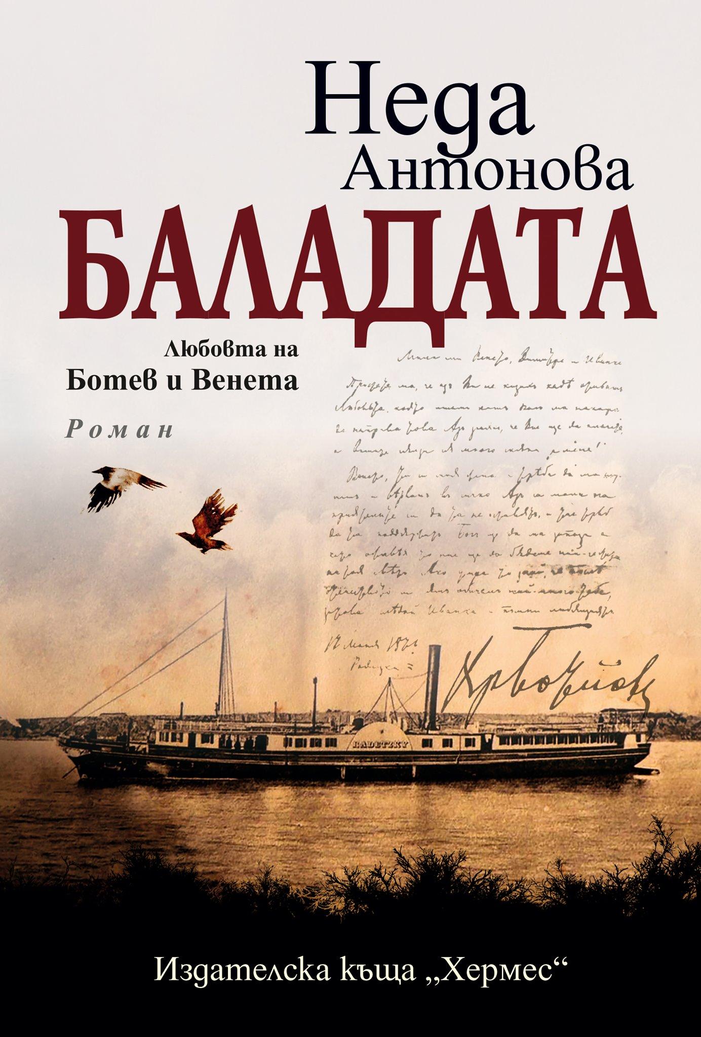 """""""Баладата – любовта на Ботев и Венета"""" – роман за силата на любовта и вярата в свободата"""
