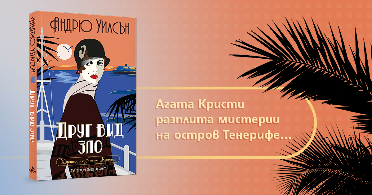 Отбелязваме 130 години от рождението на Агата Кристи с нов роман, в който тя е главен герой