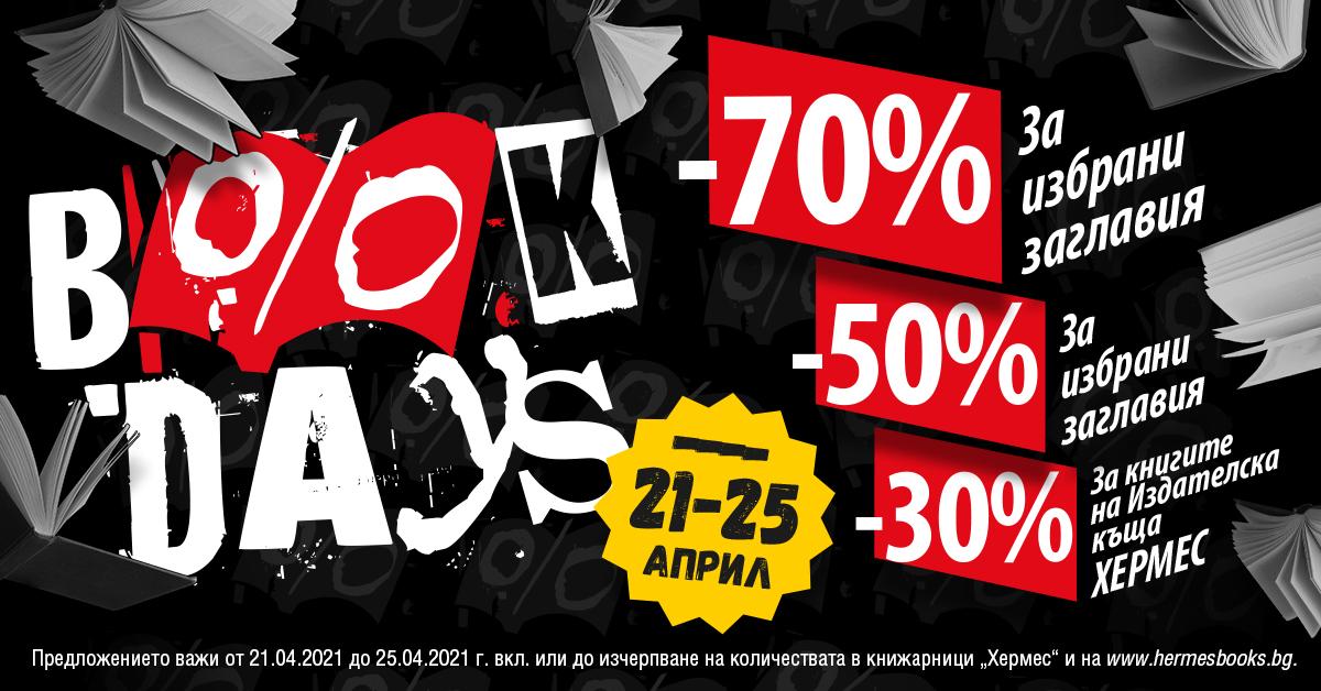 """Book days (Книжни дни) с отстъпки до 70% на www.hermesbooks.bg и в книжарници """"Хермес""""!"""