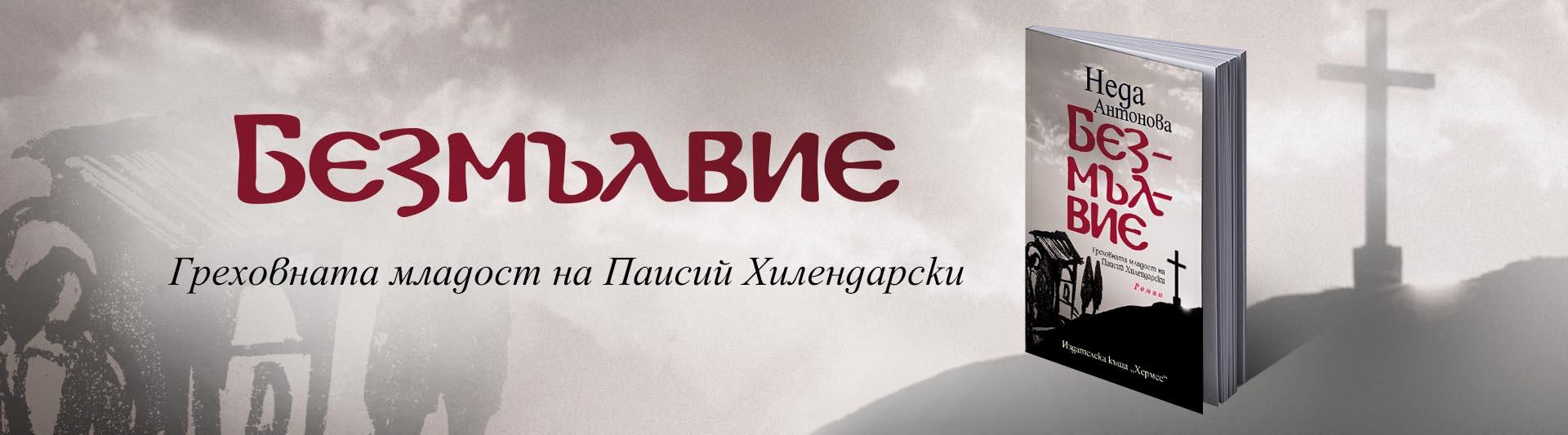 Най-новият роман от Неда Антонова с втори тираж в рамките на два месеца