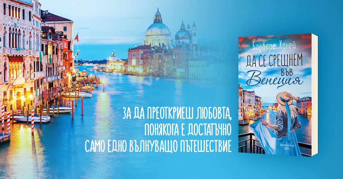 """По стъпките на героите от """"Да се срещнем във Венеция"""""""