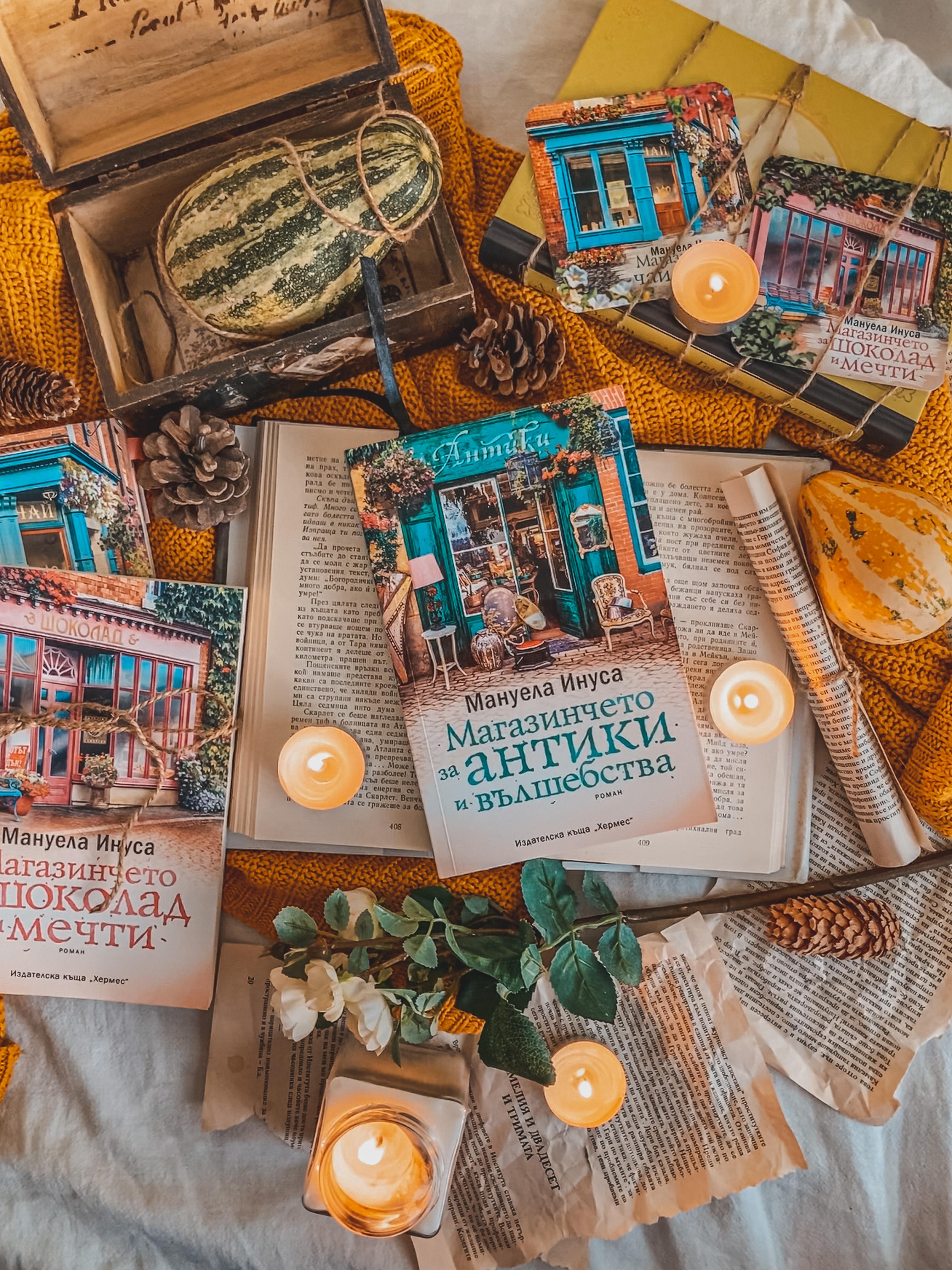 """""""Магазинчето за антики и вълшебства"""" – история за уют в студени дни от Мануела Инуса"""