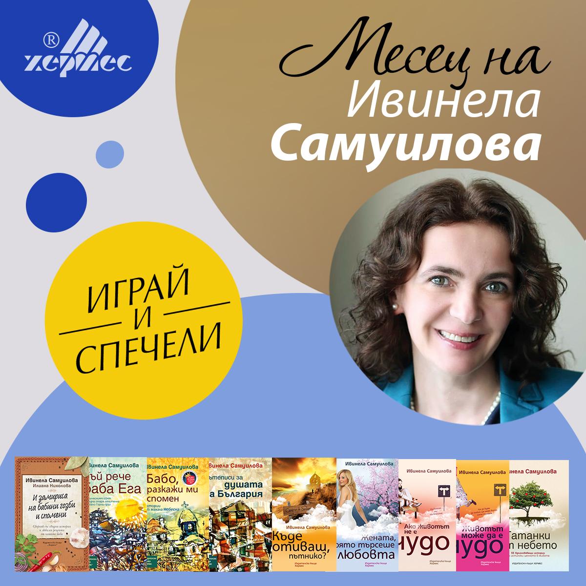 """Условия на играта """"Играй и спечели книга от Ивинела Самуилова"""""""