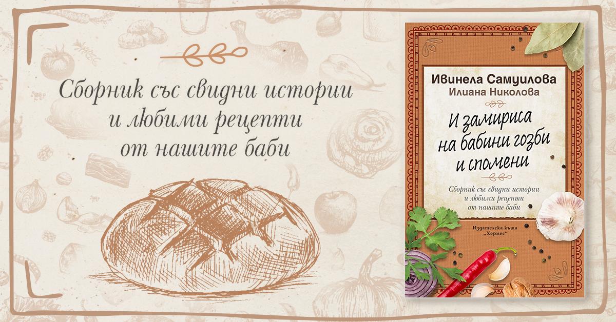 Разговаряме с Ивинела Самуилова и Илиана Николова за бабините гозби и съкровените спомени
