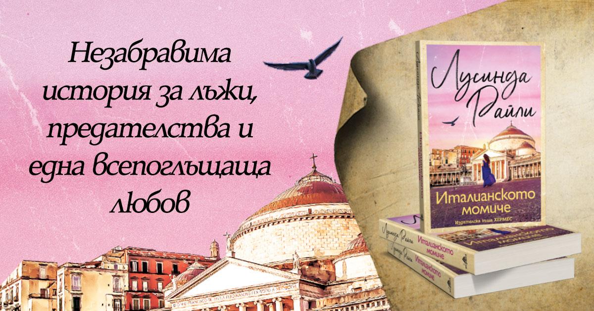 """Лусинда Райли за """"Италианското момиче"""", писането и вдъхновението"""