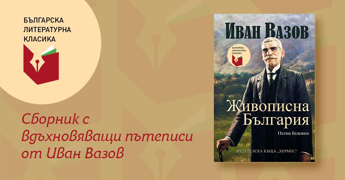 """Потопете се в сборника """"Живописна България"""""""