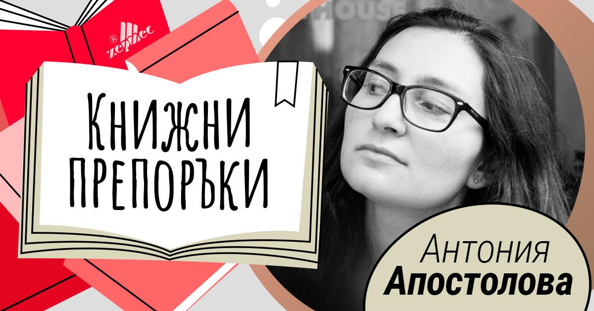Антония Апостолова препоръчва книги от български автори