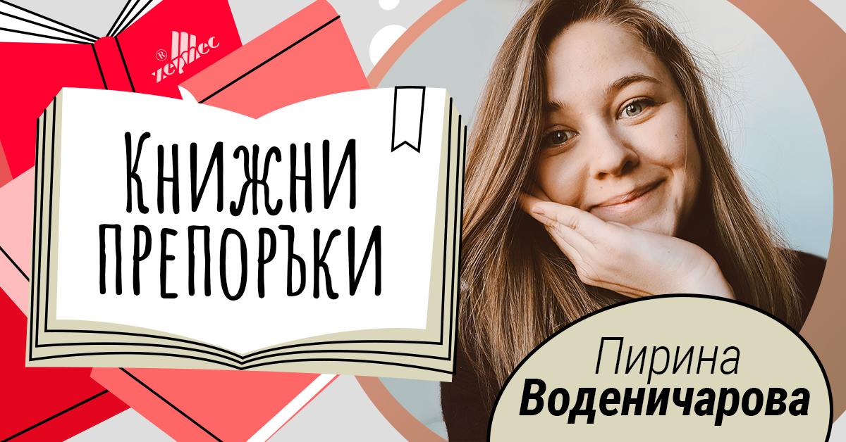 Пирина Воденичарова препоръчва детски книги