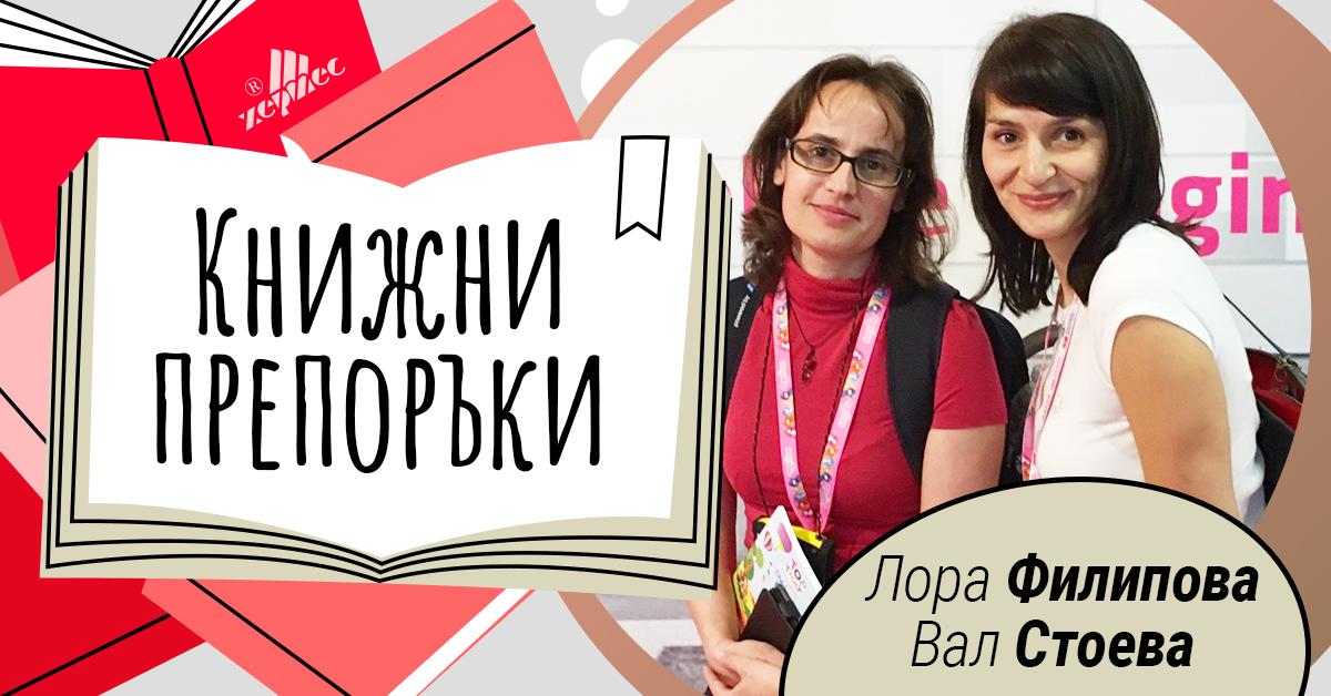 Вал Стоева и Лора Филипова препоръчват детски книги