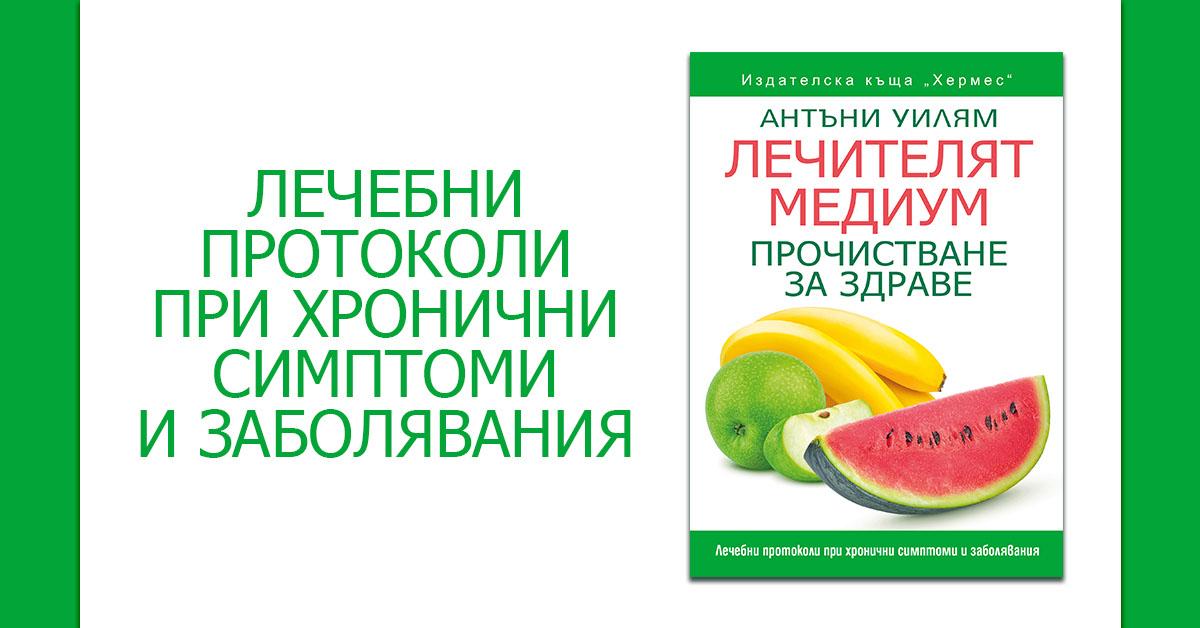 Нова книга от световноизвестния лечител медиум Антъни Уилям