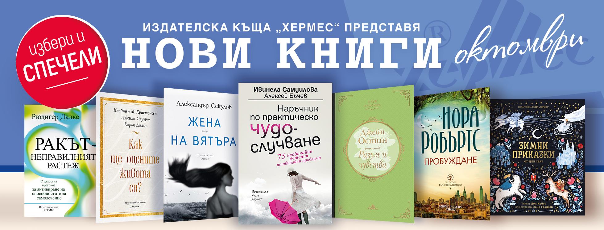 """Условия на играта """"Играй и спечели с книгите от месец октомври 2021"""""""