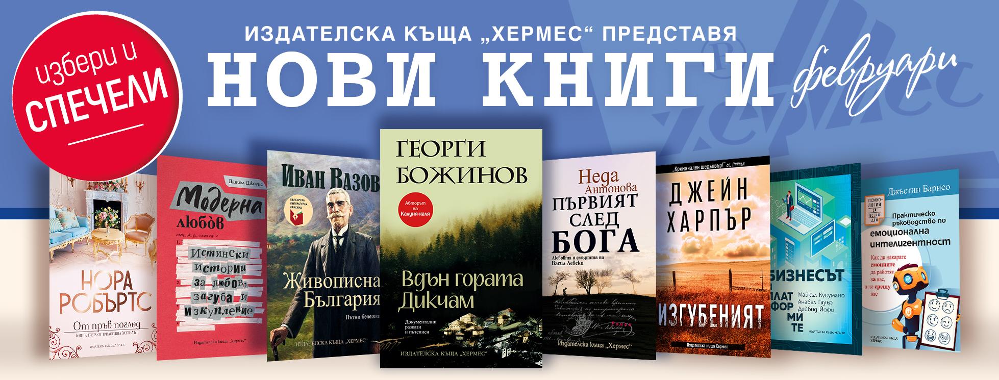 """Условия на играта """"Играй и спечели с книгите от месец февруари 2021"""""""