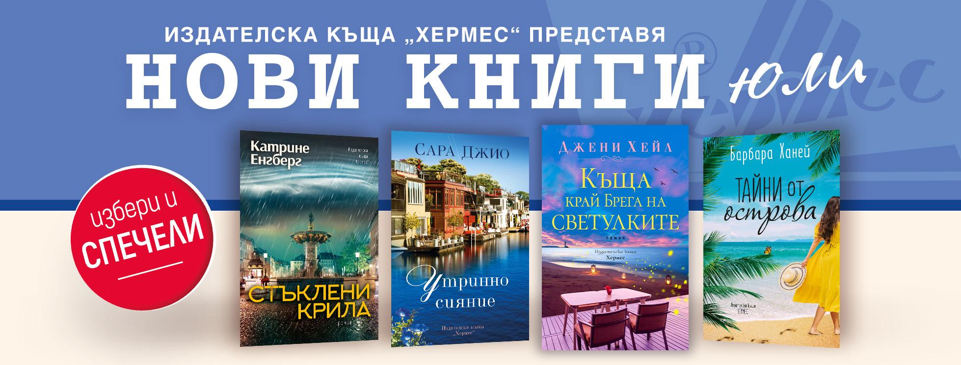 """Условия на играта """"Играй и спечели с книгите от месец юли 2021"""""""