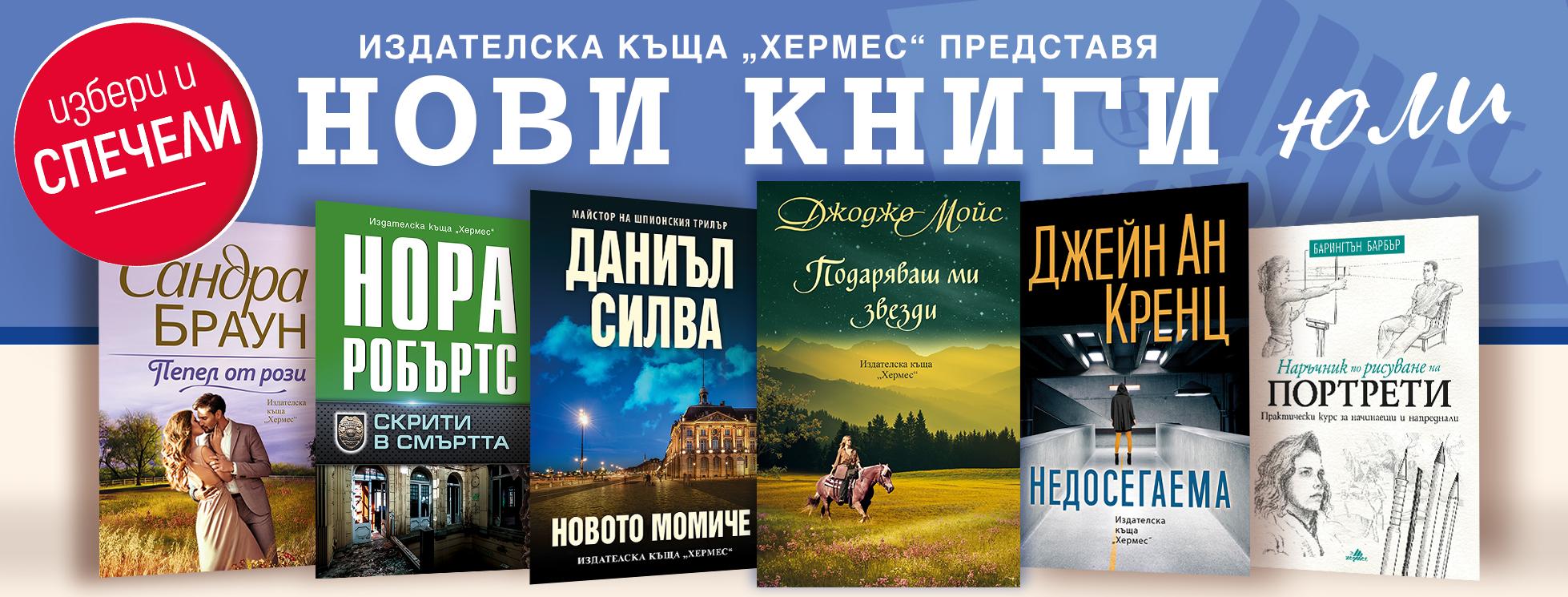 """Условия на играта """"Играй и спечели с книгите от месец юли"""""""