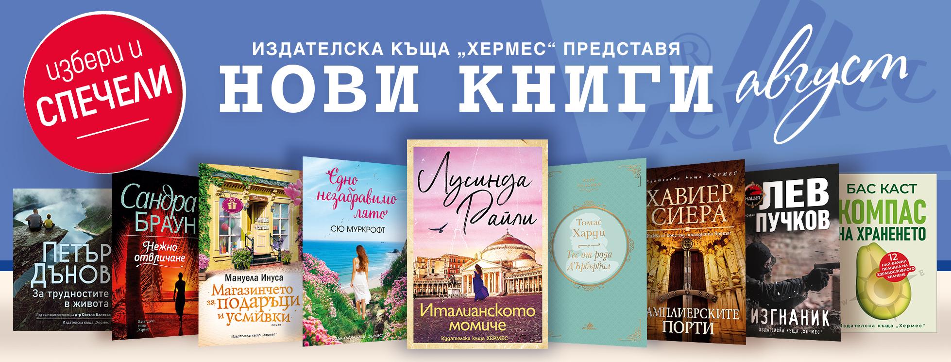 """Условия на играта """"Играй и спечели с книгите от месец август 2021"""""""