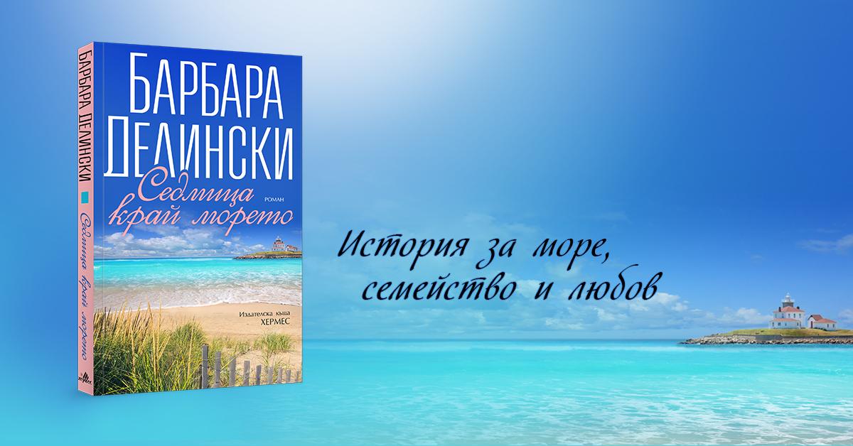 Как Барбара Делински избира дестинациите за своите романи