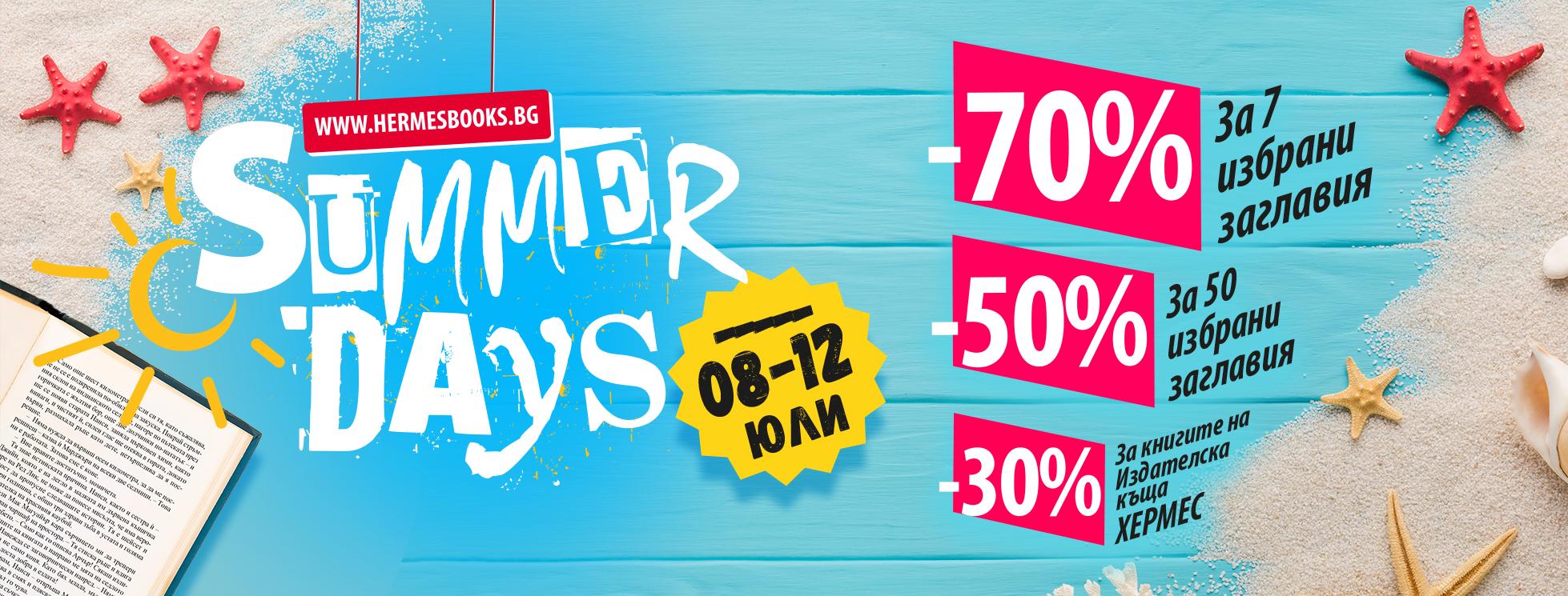 Summer days с отстъпки до 70% само на www.hermesbooks.bg!