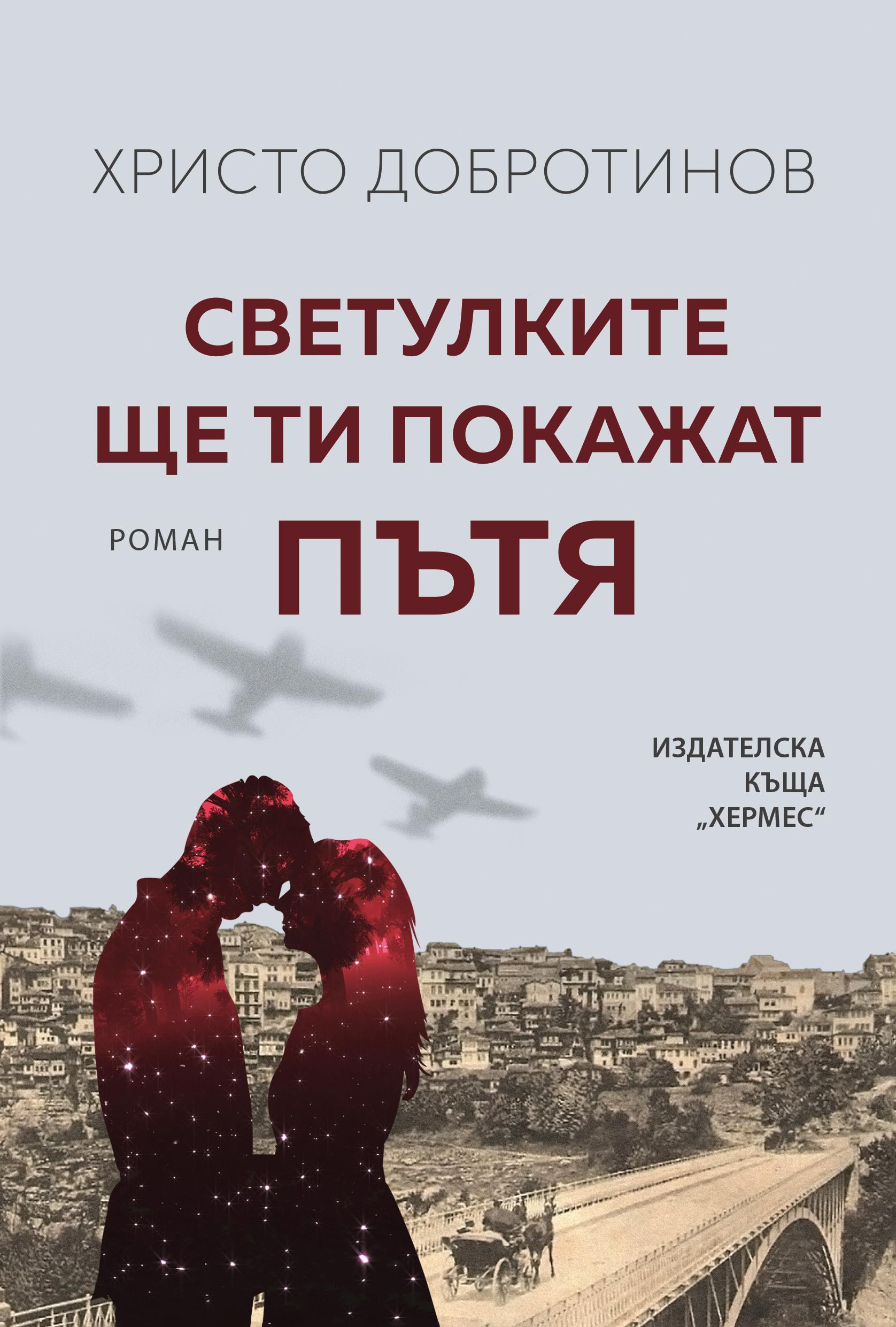 Накъде ни водят светулките в новия роман на Христо Добротинов?