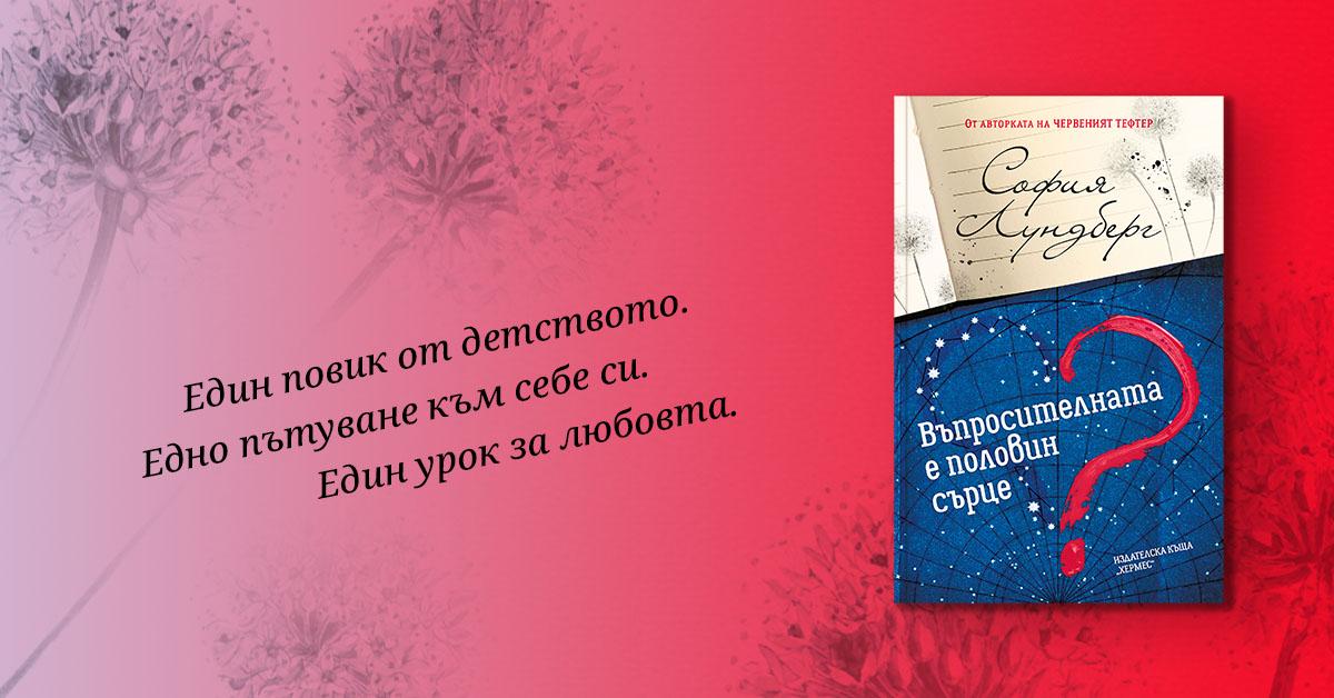 """Нов роман от авторката на """"Червеният тефтер"""""""