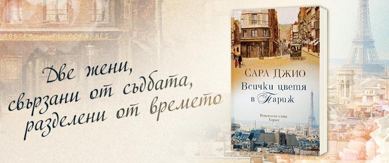 """Нова книга от авторката на """"Пролетен сняг"""", """"Теменужки през март"""" и """"Винаги"""""""