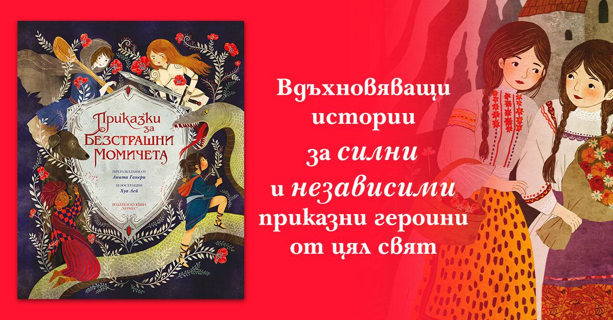 """Преводачката на """"Приказки за безстрашни момичета"""" Лора Филипова разказва за смелите принцеси в книгата"""