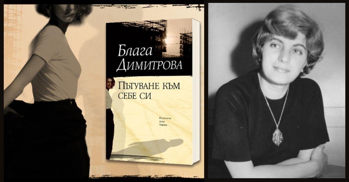 """""""Пътуване към себе си""""  отново в книжарниците"""