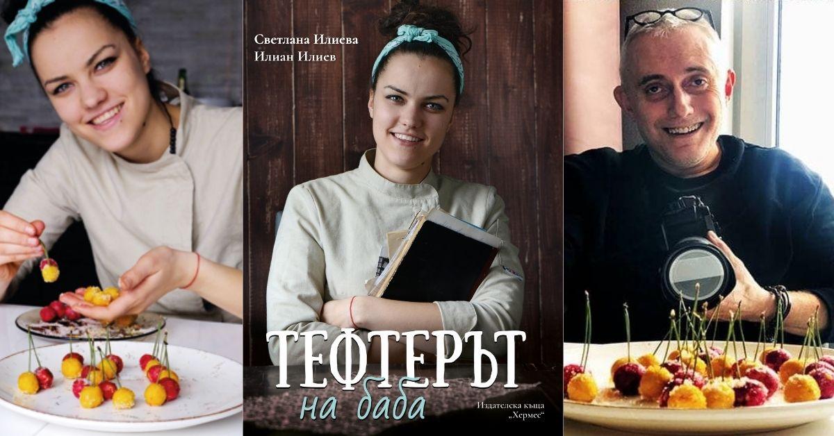 Винаги гответе със сърце и любов - Интервю със Светлана Илиева и Илиан Илиев