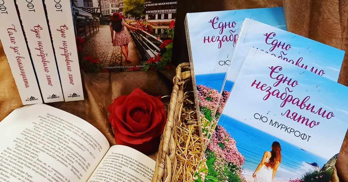 """Нов роман от авторката на """"Само за ваканцията"""""""