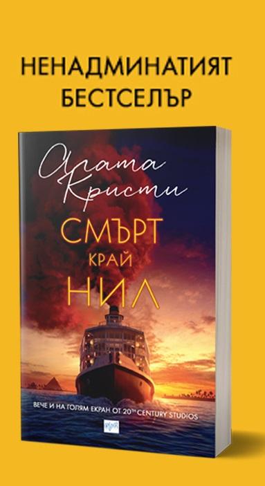"""Условия на играта """"Спечели """"Смърт край Нил"""" с издателство Ера и Hermesbooks"""