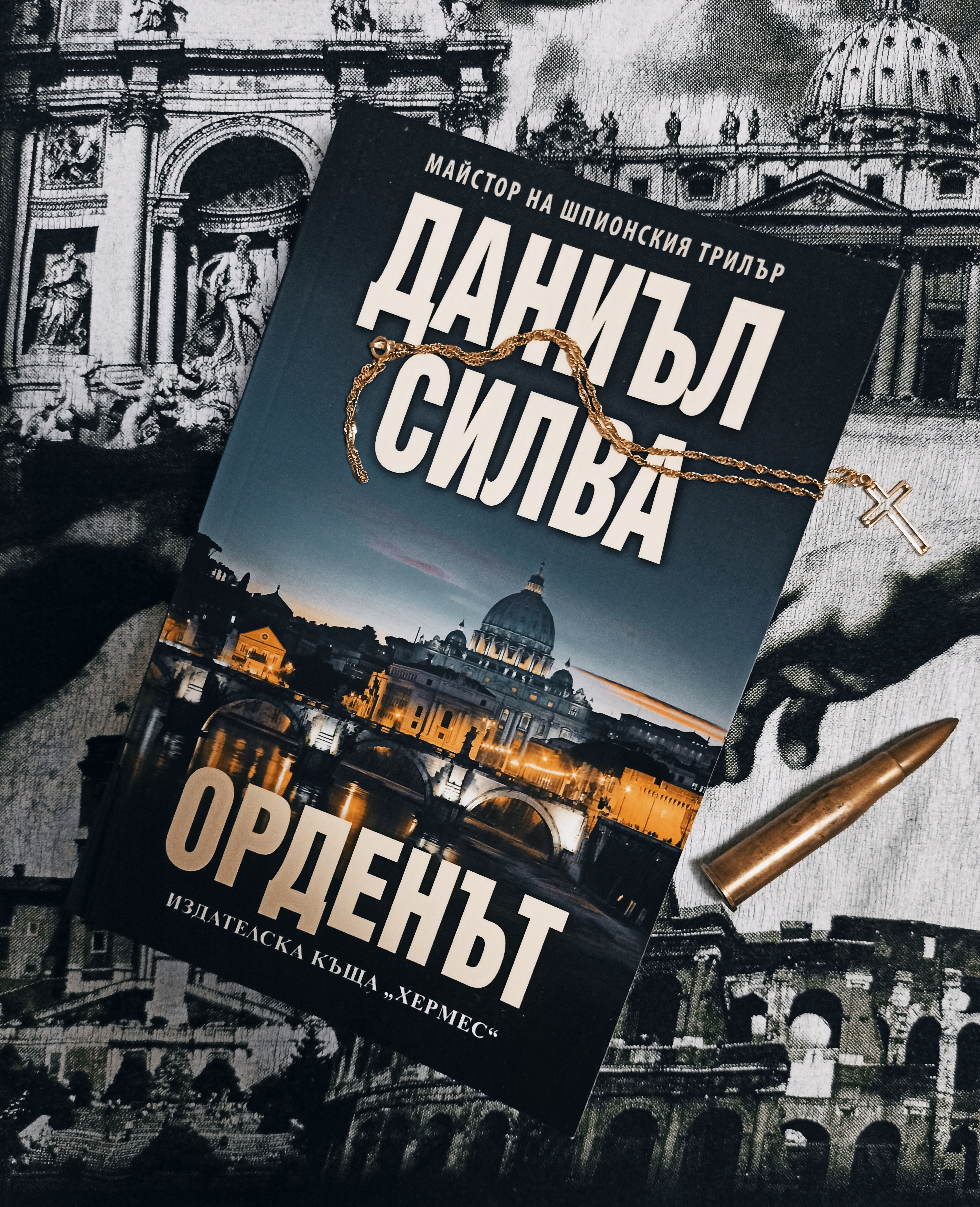 """""""Орденът"""" от Даниъл Силва"""