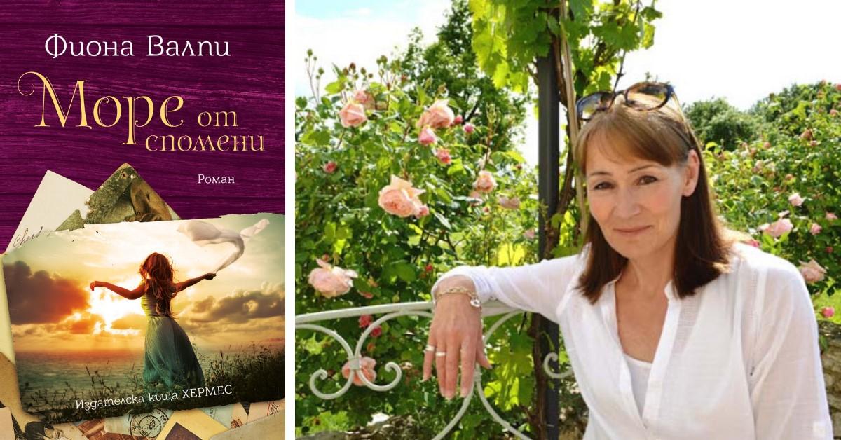 Писателят трябва да вярва в книгите си – само тогава и другите ще повярват в тях: Интервю с Фиона Валпи