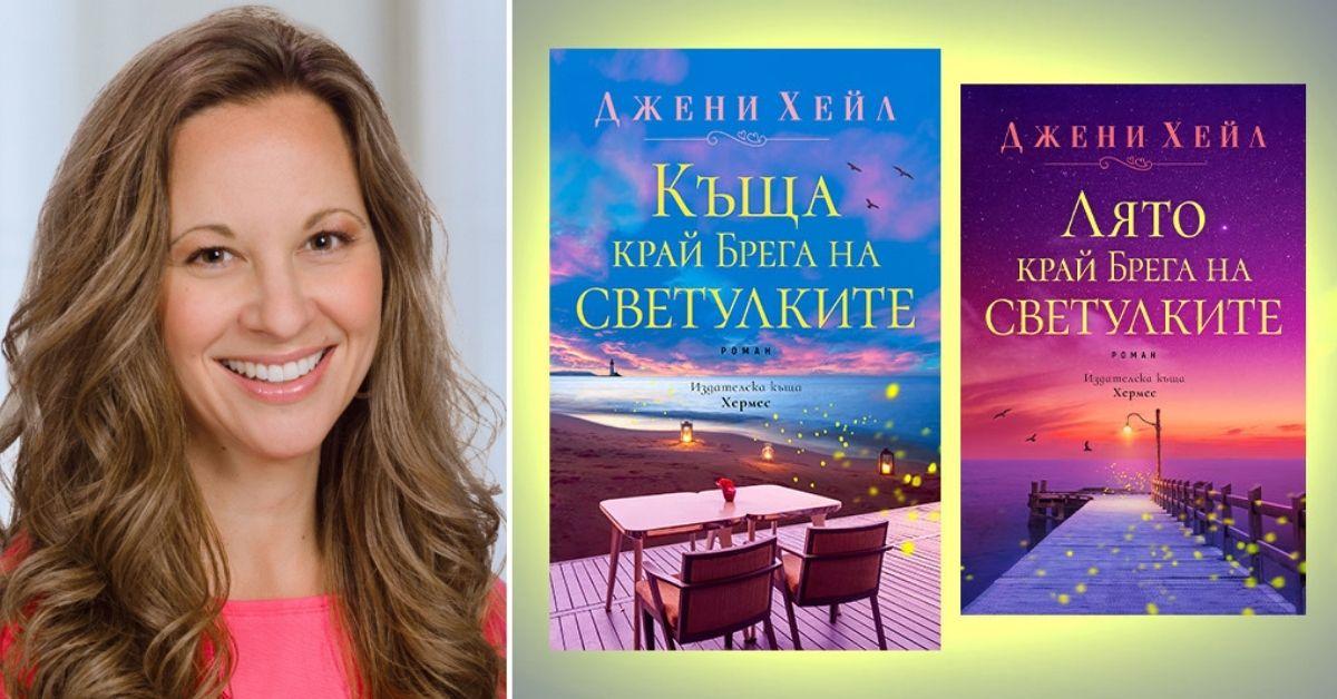 Джени Хейл за романтичните истории и летните романи