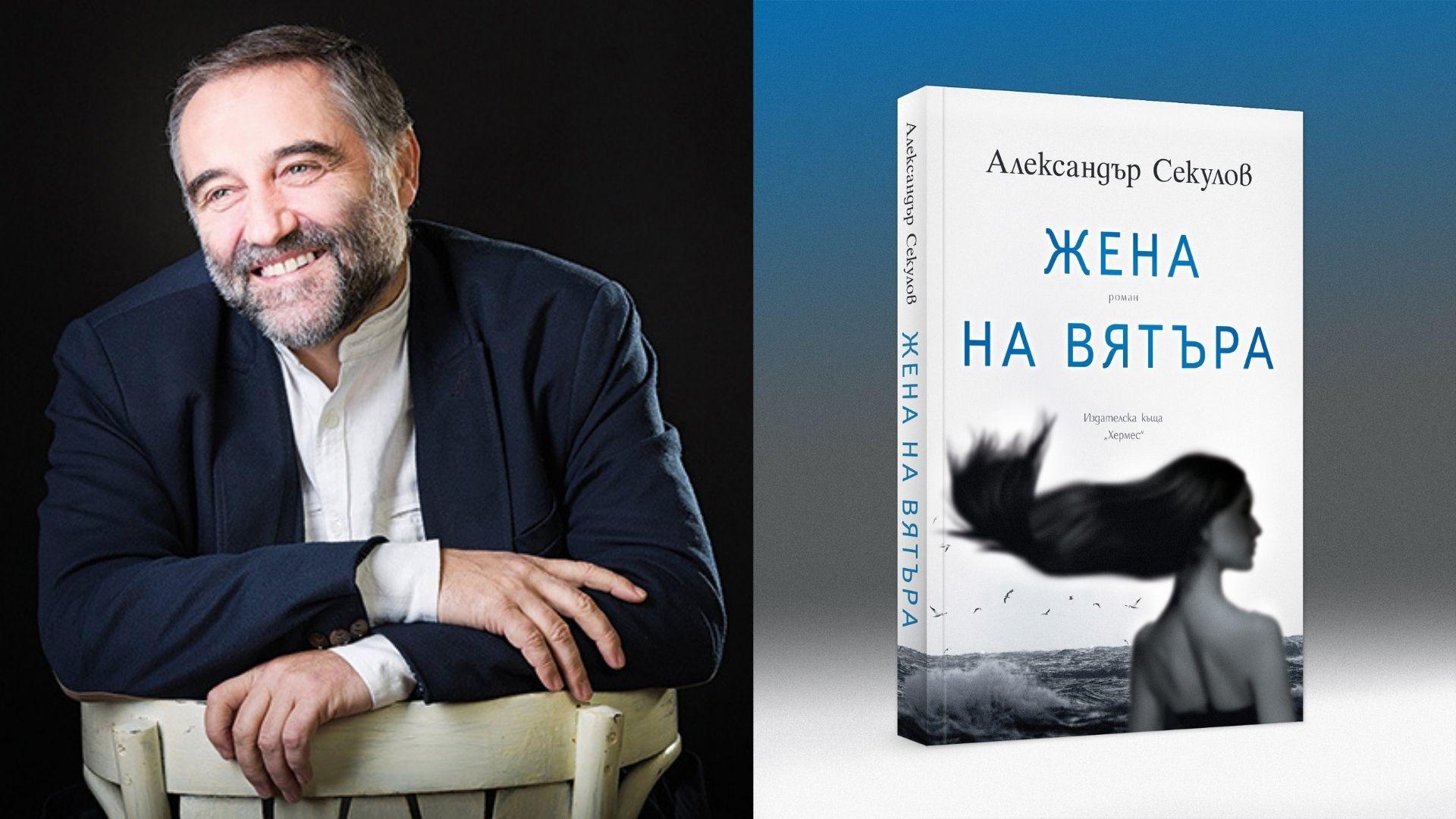 Човек е раковина, в която морето сънува - интервю с Александър Секулов