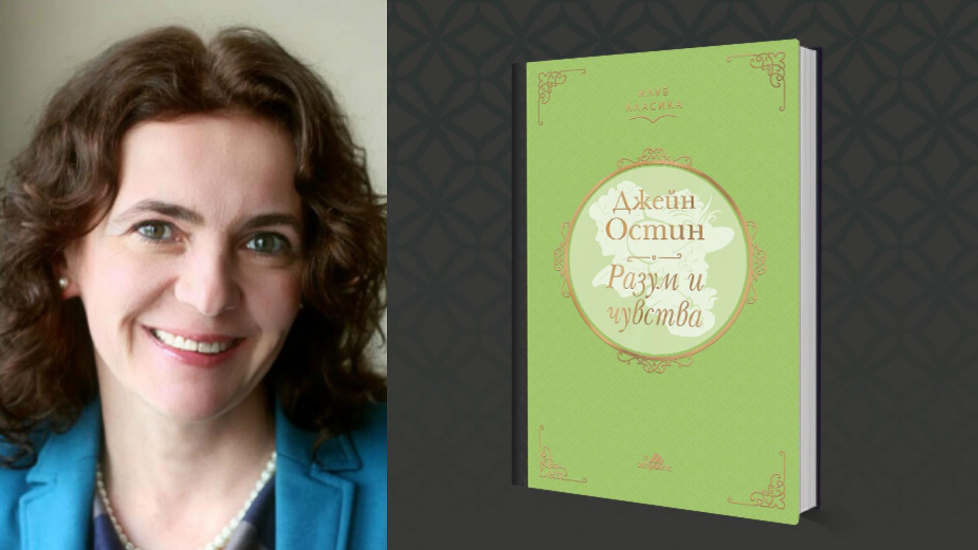 """Ивинела Самуилова за работата си по превода на """"Разум и чувства"""""""