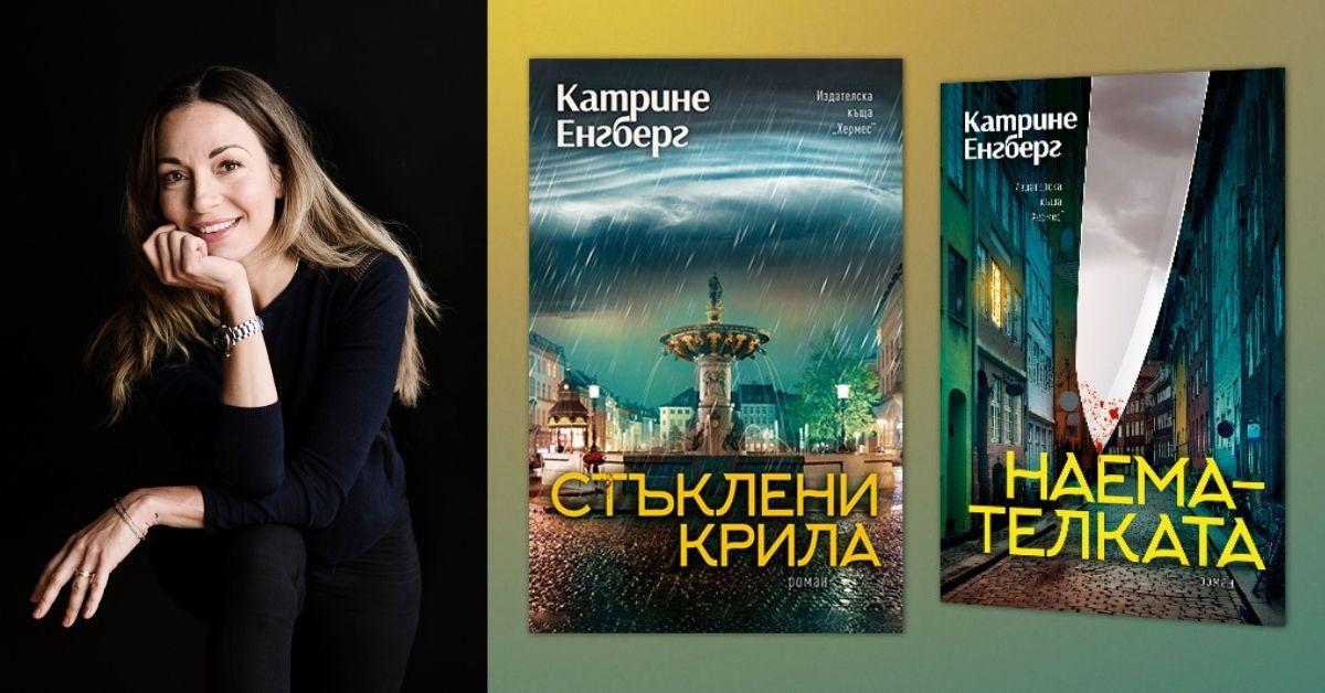 """Интервю с Катрине Енгберг - автор на """"Наемателката"""" и """"Стъклени крила"""""""