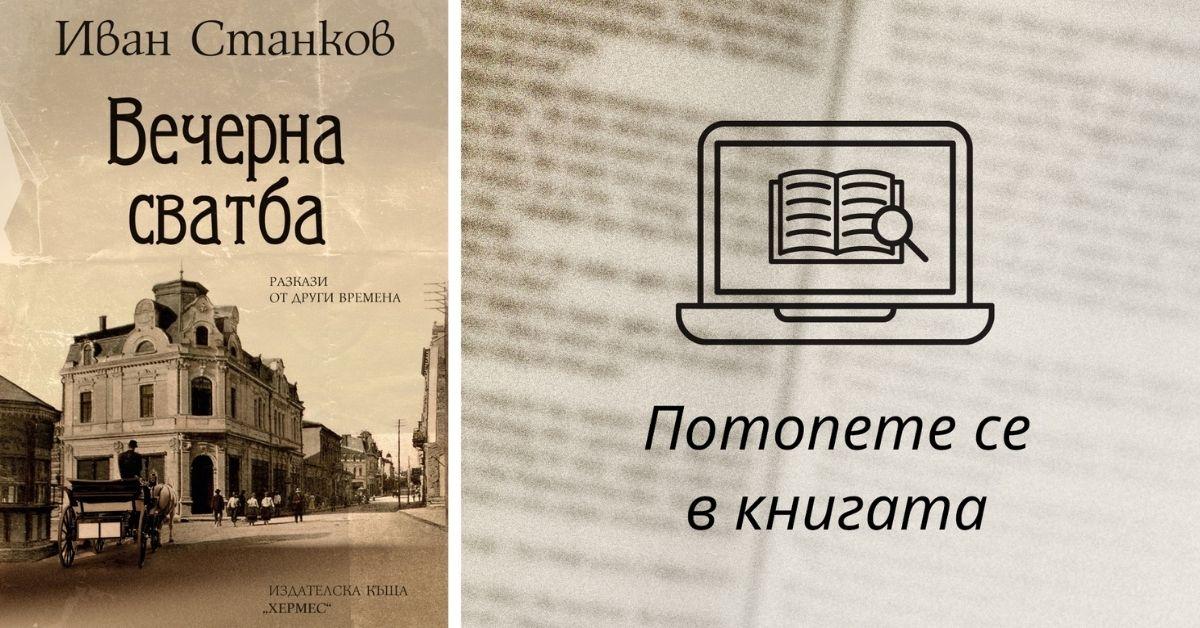 """Откъс от """"Вечерна сватба"""" от Иван Станков"""