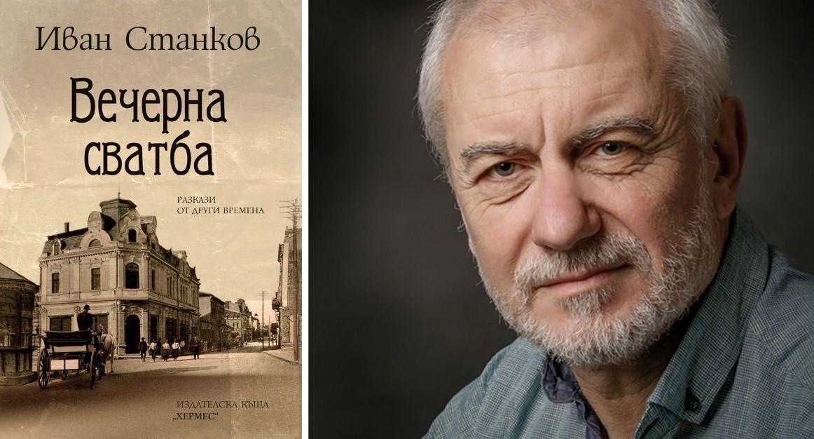 Иван Станков: Творчеството на един писател е автобиография на неговата собствена мисъл