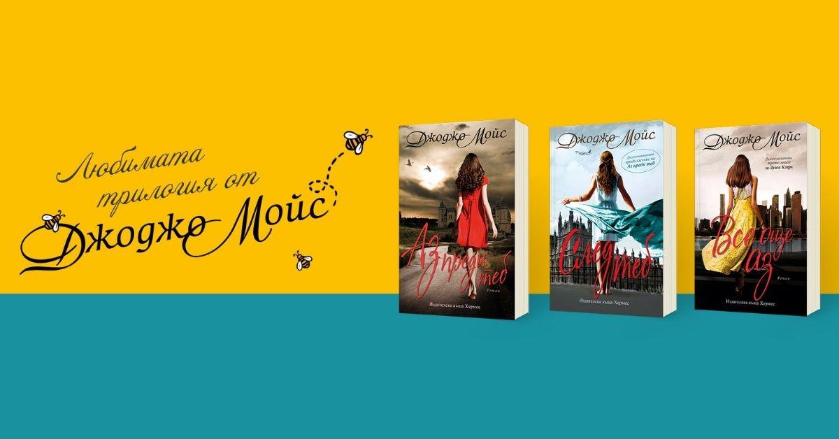Трилогията на Джоджо Мойс продължава да жъне успех сред българските читатели