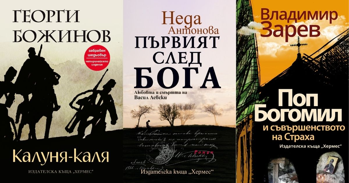 5 книги, с които да помним историята