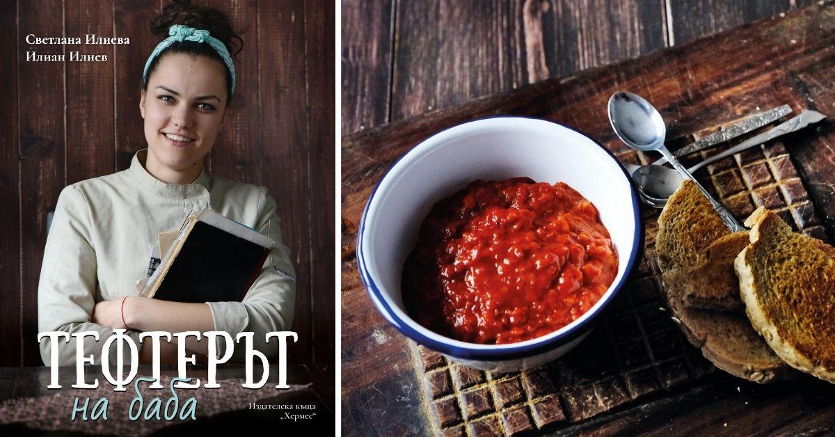 """Рецепта за Апетитна лютика от """"Тефтерът на баба"""""""