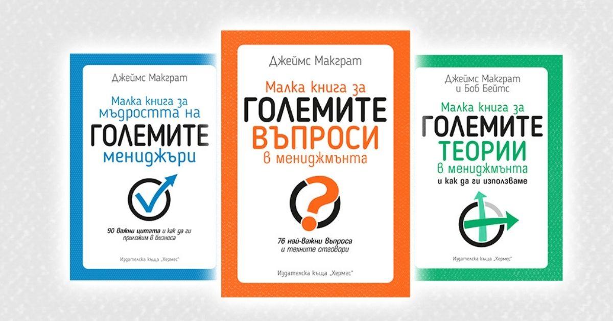 """7 ключови послания от """"Малка книга за големите въпроси в мениджмънта"""""""