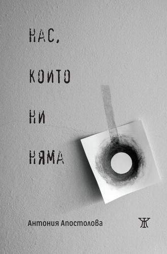 """""""Нас, които ни няма"""" от Антония Апостолова – книга за причината да ни има"""