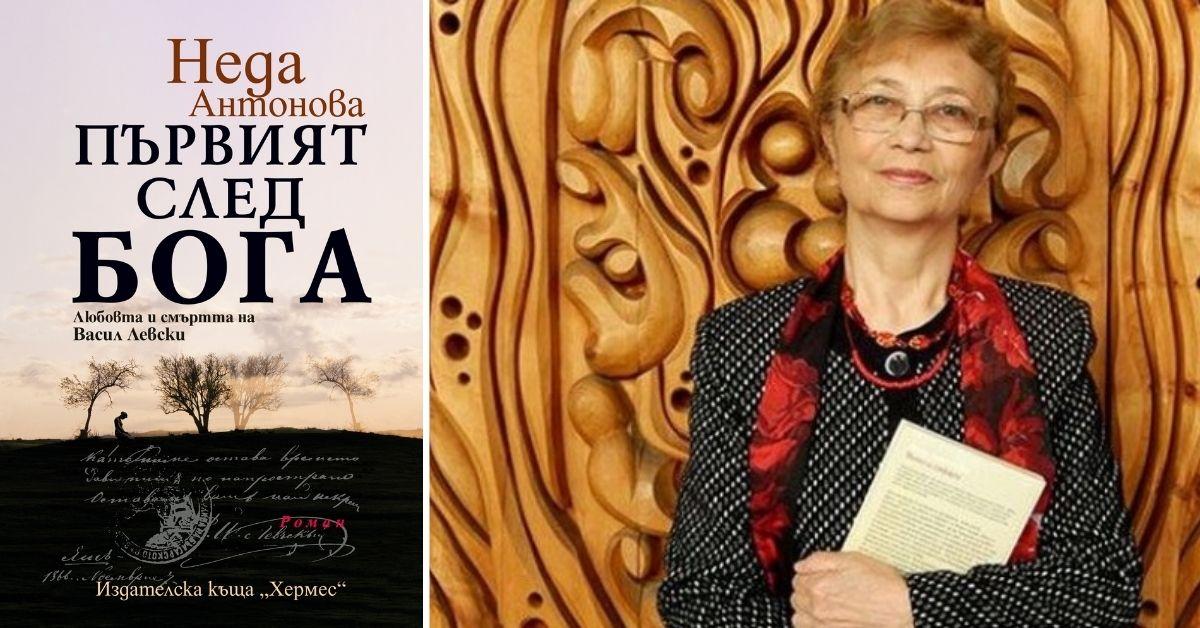 Любимата на Апостола - негов другар по дух: Интервю с Неда Антонова