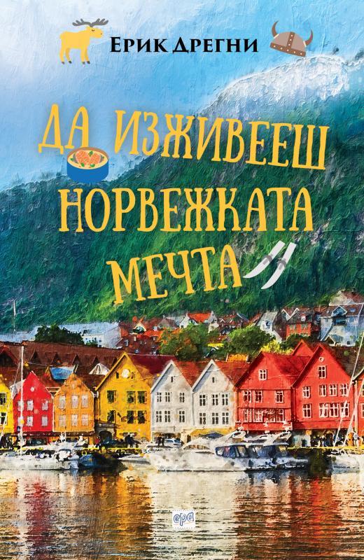 Пътешествие в Норвегия с Ерик Дрегни